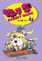 兔子帮13(仅适用PC阅读)
