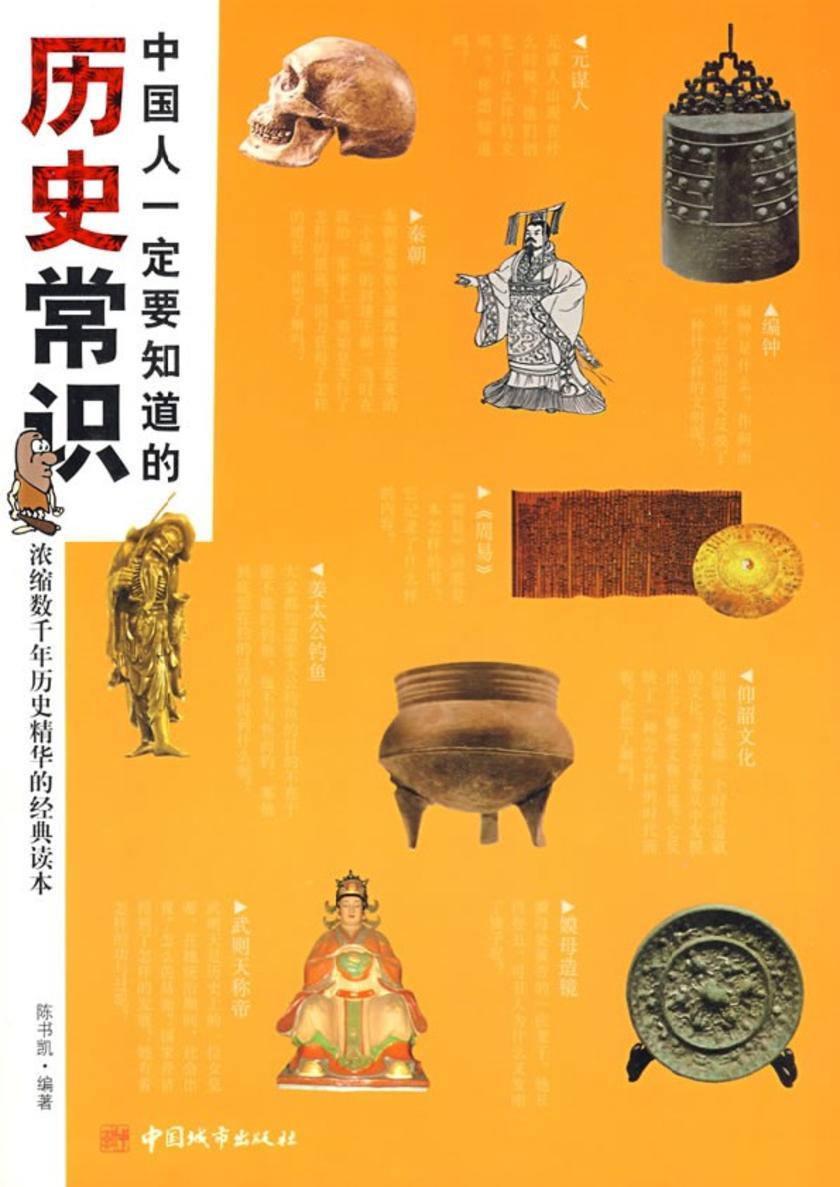 中国人一定要知道的历史常识