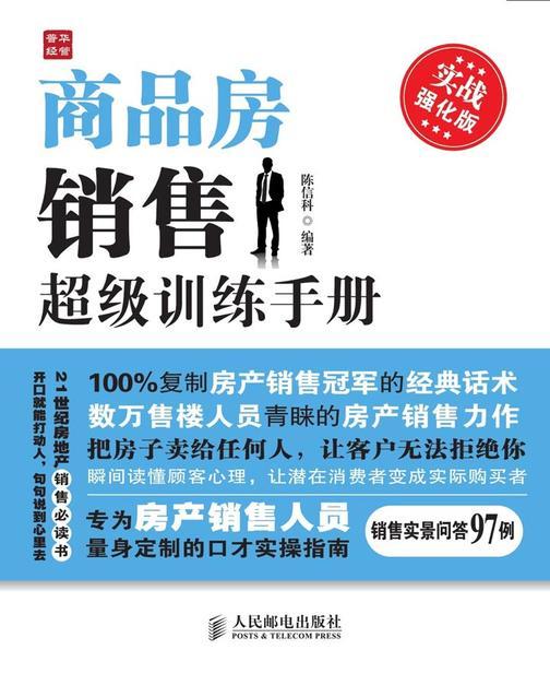 商品房销售超级训练手册(实战强化版)