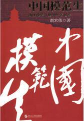 中国模范生浙江改开放全记录(试读本)
