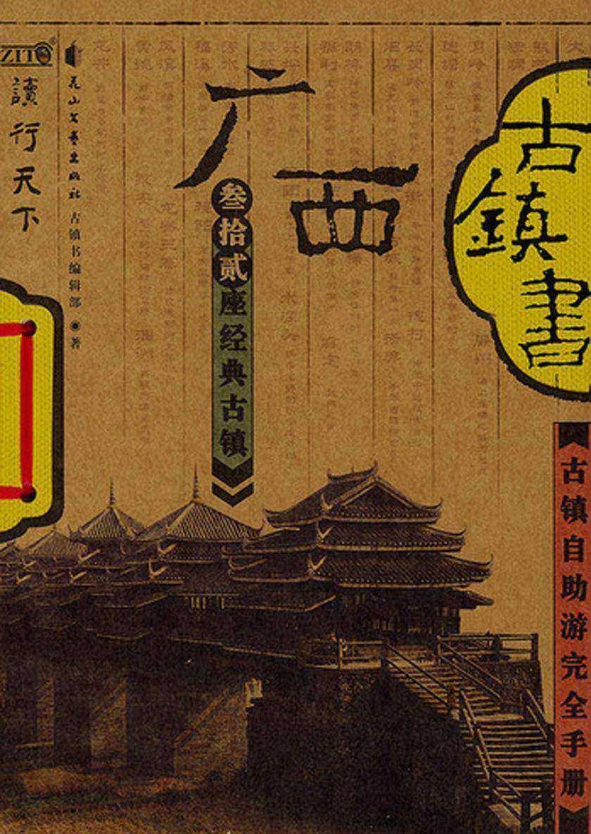 广西古镇书(仅适用PC阅读)