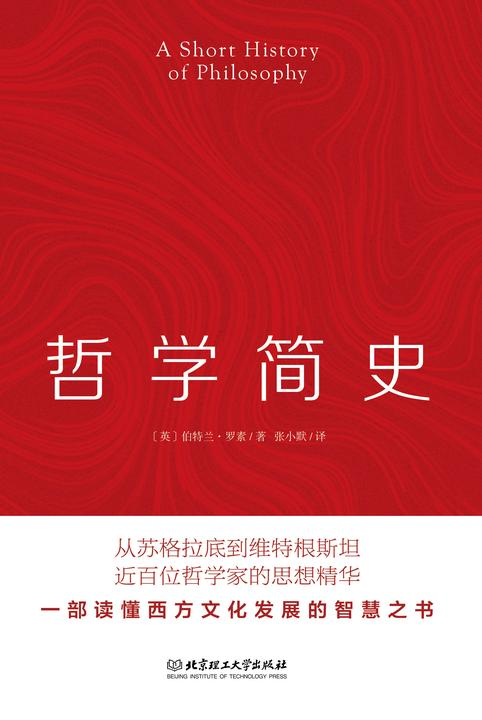 哲学简史(从苏格拉底到维特根斯坦,近百位哲学家的思想精华解读,一部读懂西方文化发展的智慧之书)