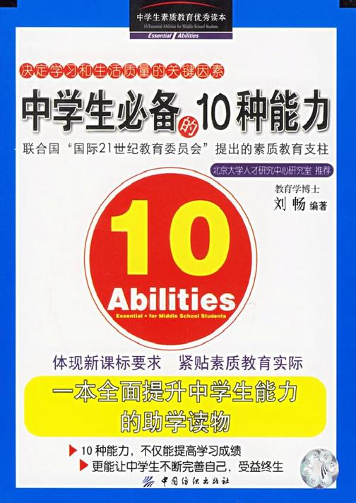 中学生必备的10种能力