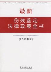 伤残鉴定法律政策全书(试读本)