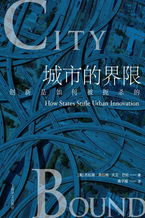 城市的界限:创新是如何被扼杀的?