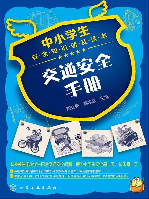 交通安全手册