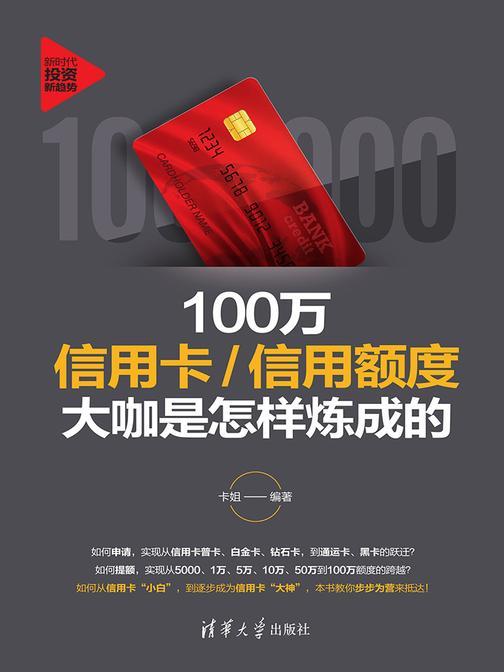 100万信用卡、信用额度大咖是怎样炼成的