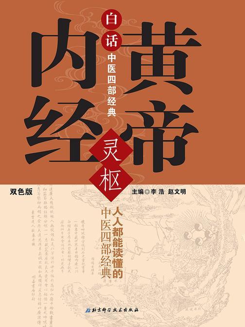 白话中医四部经典:黄帝内经:灵枢