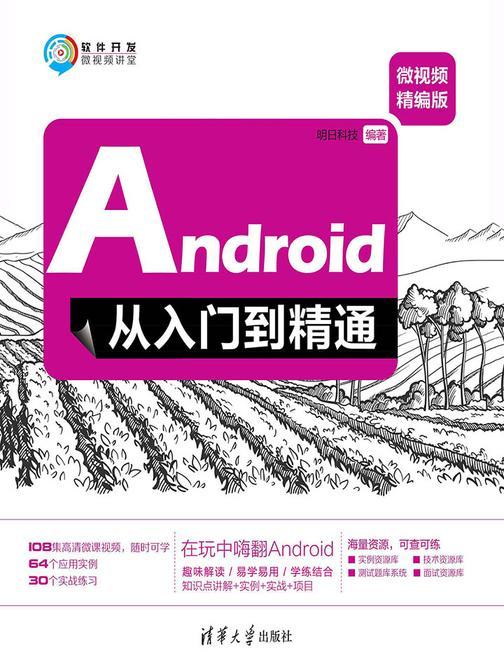 Android从入门到精通(微视频精编版)
