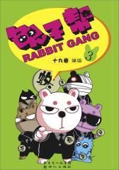 兔子帮3(仅适用PC阅读)