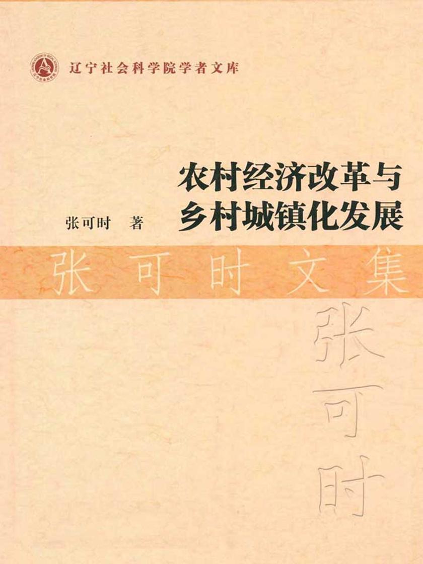农村经济改革与乡村城镇化发展:张可时文集