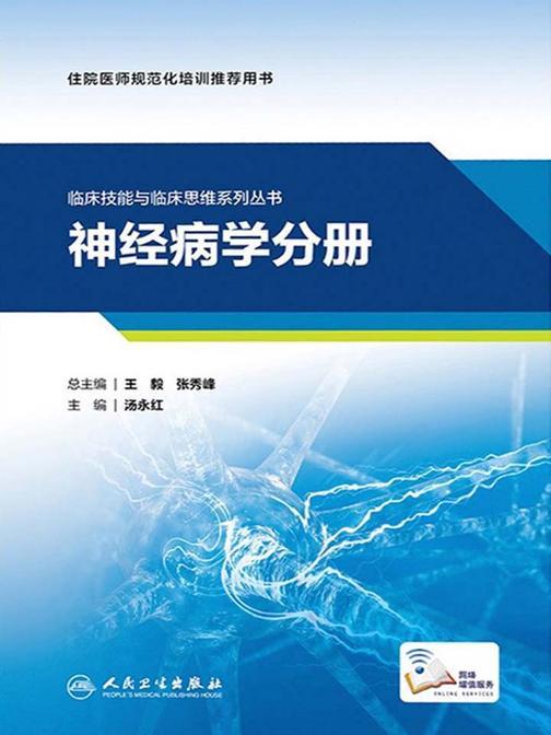 临床技能与临床思维系列丛书.神经病学分册