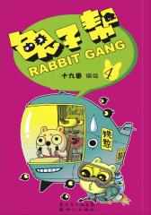 兔子帮4(仅适用PC阅读)