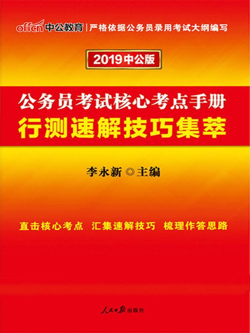 中公2019公务员考试核心考点手册行测速解技巧集萃