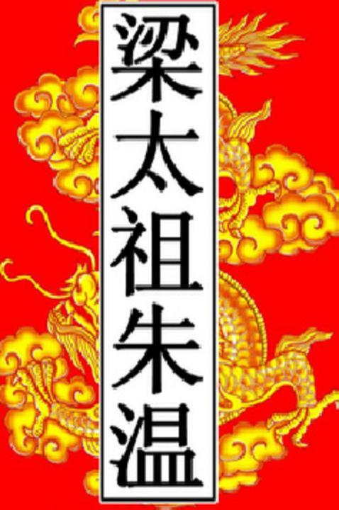 梁-太祖朱温
