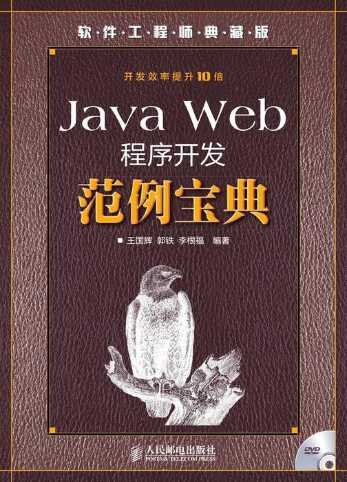 Java Web程序开发范例宝典(光盘内容另行下载,地址见书封底)