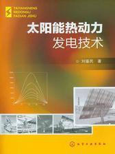 太阳能热动力发电技术