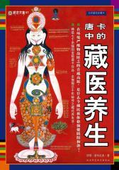 唐卡中的藏医养生(仅适用PC阅读)