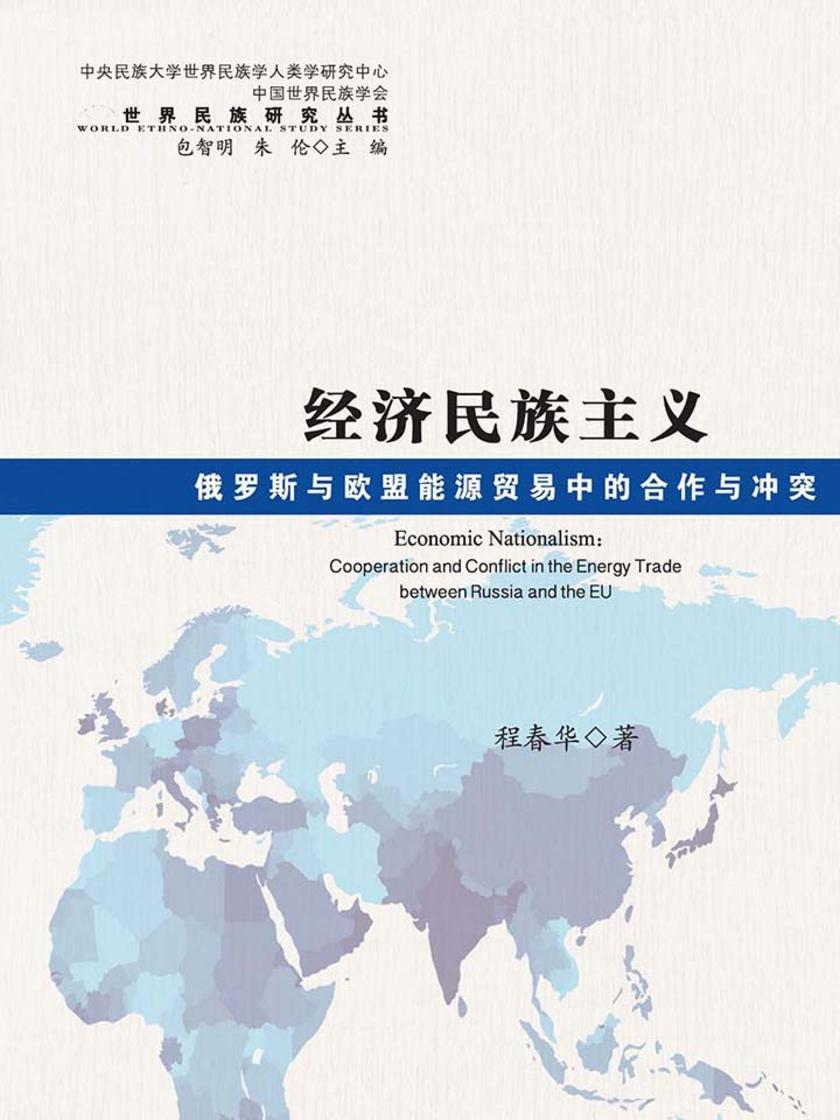 经济民族主义:俄罗斯与欧盟能源贸易中的合作与冲突