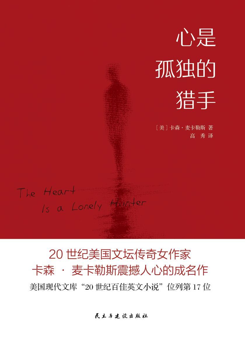 心是孤独的猎手(麦卡勒斯震撼人心的成名作豆瓣3万条评价,8.5星高分!一部写给万千文艺青年的孤独之书!)
