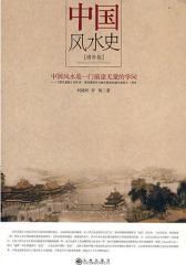 中国风水史(试读本)