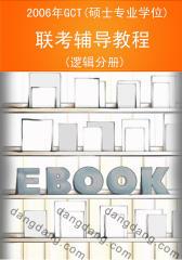 2006年GCT(硕士专业学位)联考辅导教程·逻辑分册(仅适用PC阅读)