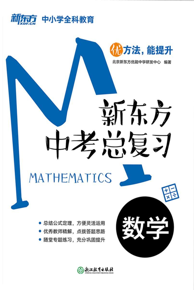 新东方中考总复习:数学