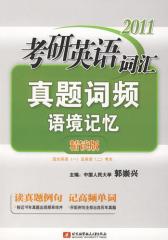 2011考研英语词汇真题词频语境记忆精读版(仅适用PC阅读)