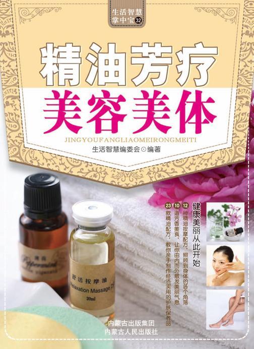 精油芳疗美容美体(仅适用PC阅读)