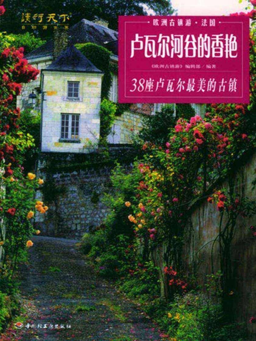 卢瓦尔河谷的香艳:38座卢瓦尔 美的古镇(仅适用PC阅读)