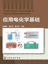 应用电化学基础