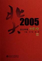 2005诗歌卷