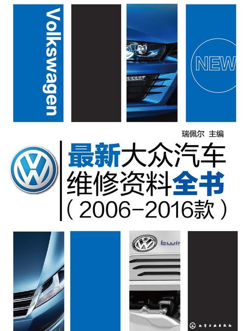 最新大众汽车维修资料全书