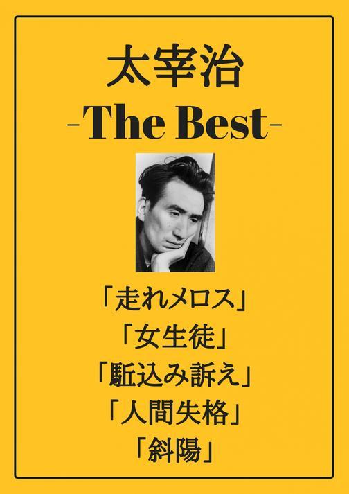 太宰治 ザベスト:走れメロス、女生徒、駈込み訴え、人間失格、斜陽: Osamu Dazai the Best