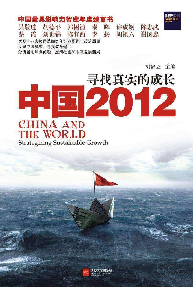 中国2012:寻找真实的成长