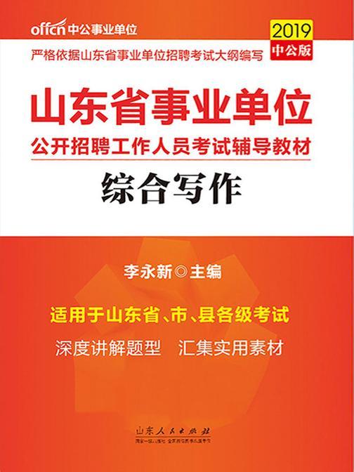 中公2019山东省事业单位公开招聘工作人员考试辅导教材综合写作