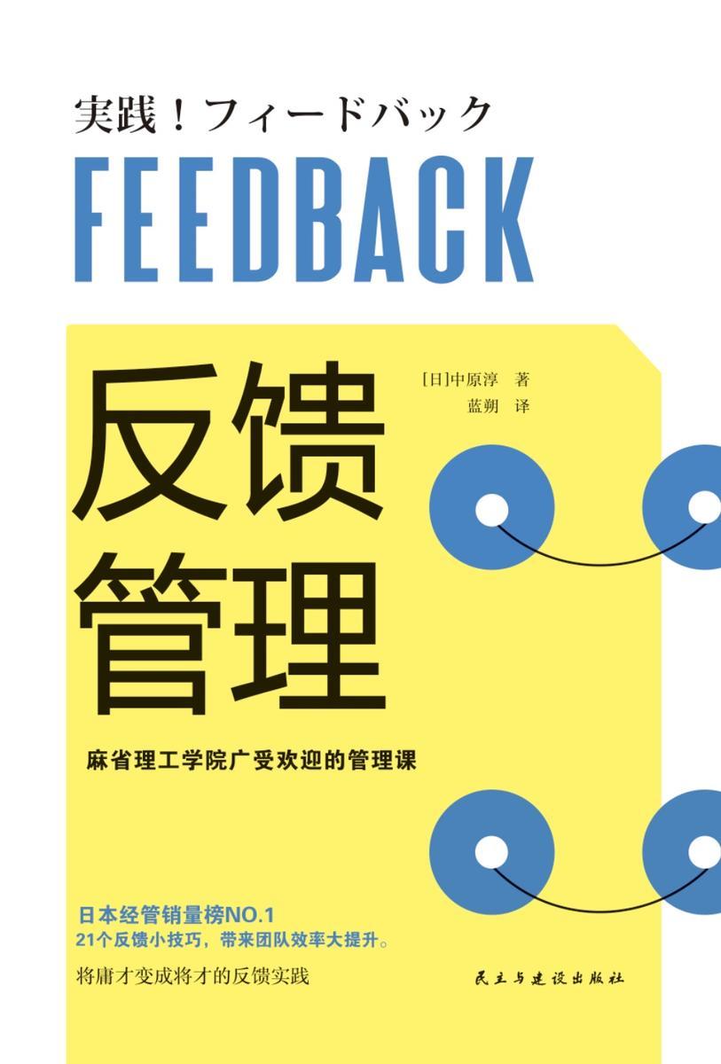 反馈管理:麻省理工学院广受欢迎的管理课