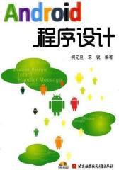 Android程序设计(仅适用PC阅读)