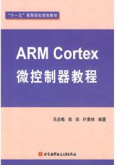 ARM Cortex微控制器教程(仅适用PC阅读)