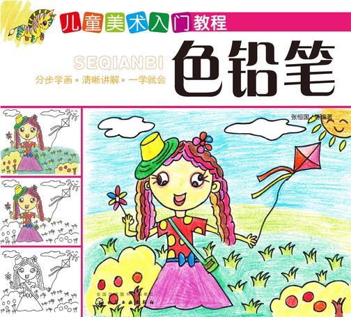 儿童美术入门教程.色铅笔