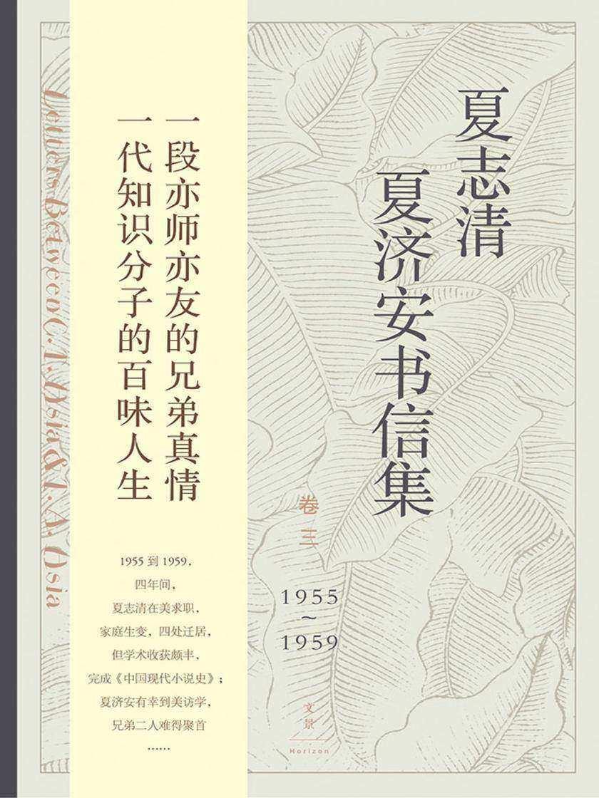 夏志清夏济安书信集 (卷三:1955~1959)