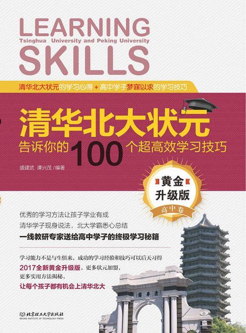 清华北大状元告诉你的100个超高效学习技巧(黄金升级版·高中卷)