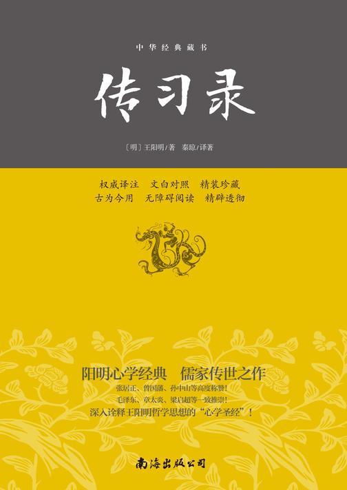 传习录--中华经典藏书