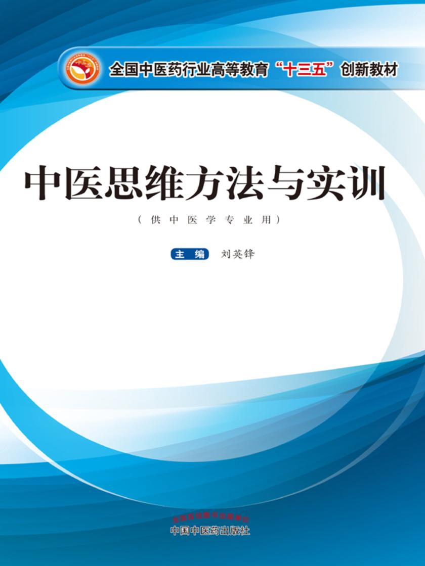 中医思维方法与实训(十三五)