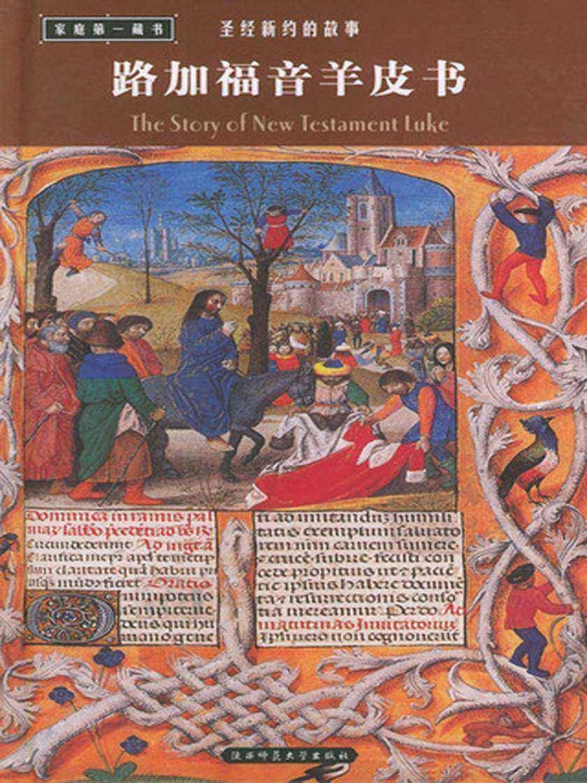路加福音羊皮书——圣经·新约的故事(仅适用PC阅读)