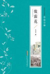 张恨水作品典藏·小说十种:傲霜花