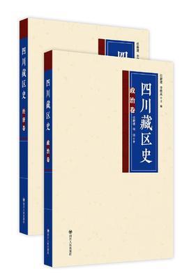 四川藏区史.政治经济卷(共2册)