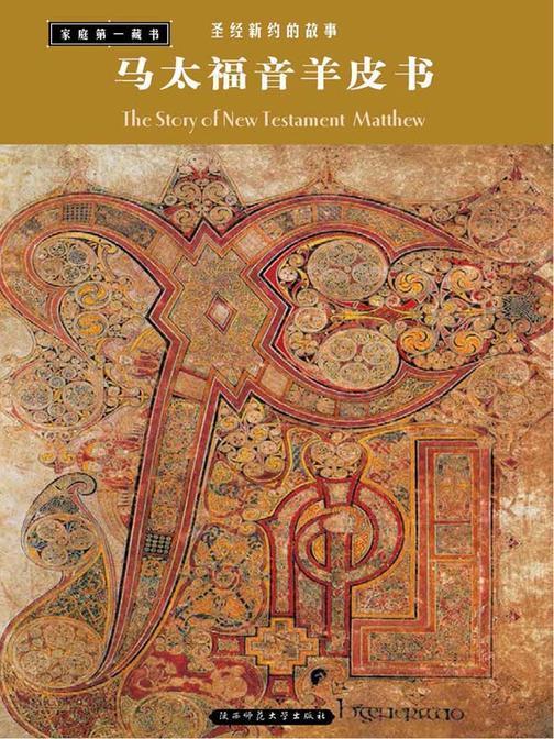 马太福音羊皮书——圣经·新约的故事