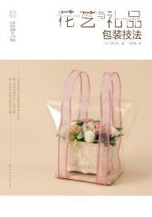 日本花艺名师的人气学堂.花艺与礼品包装技法