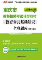中公2018重庆市教师招聘考试辅导教材教育公共基础知识·全真题库(第2版)